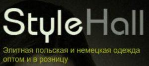 Stylehall.ru: элитная польская и немецкая одежда оптом и в розницу