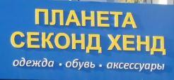 ПЛАНЕТА СЕКОНД ХЕНД: ИНТЕРНЕТ-МАГАЗИН СЕКОДА ОПТОМ