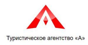 Туристическое агенство «А» — сервис подборов туров в Турцию и другие страны